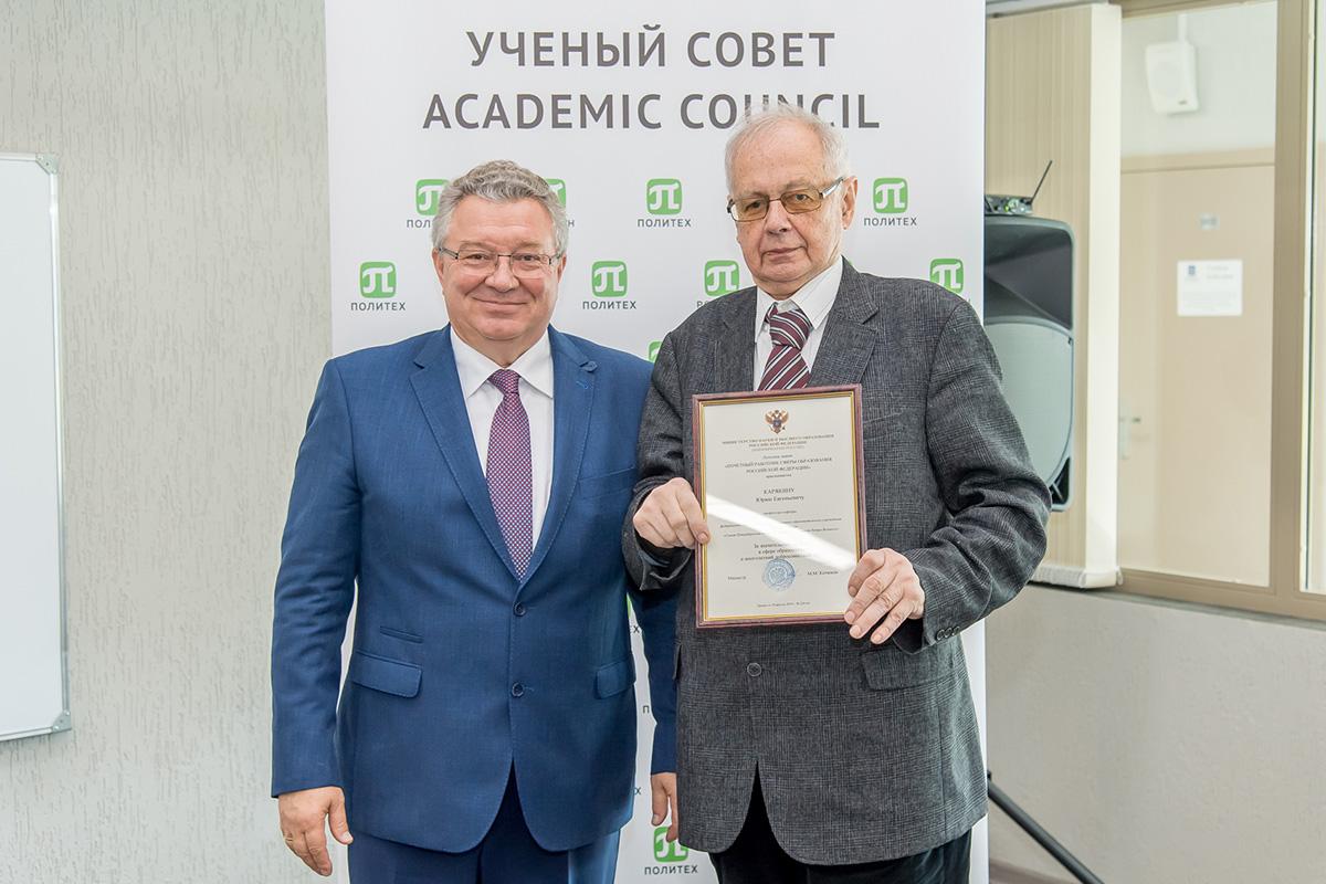 Второе заседание Ученого совета СПбПУ