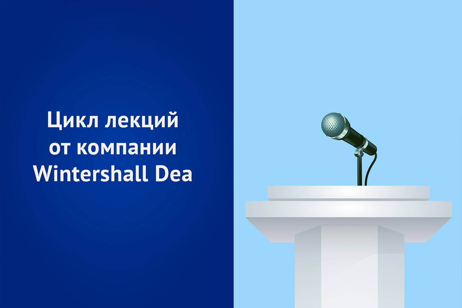 Wintershall Dea will hold a series of lectures on oil and gas production at Polytechnic University
