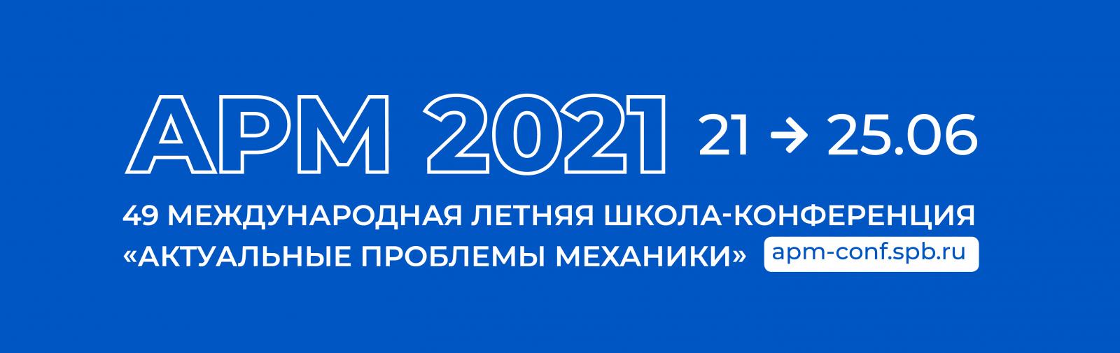 APM 2021