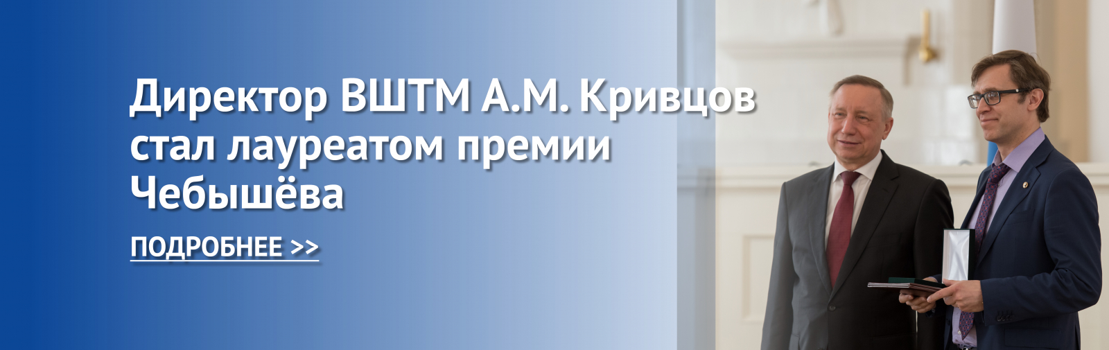 Премия Чебышёва