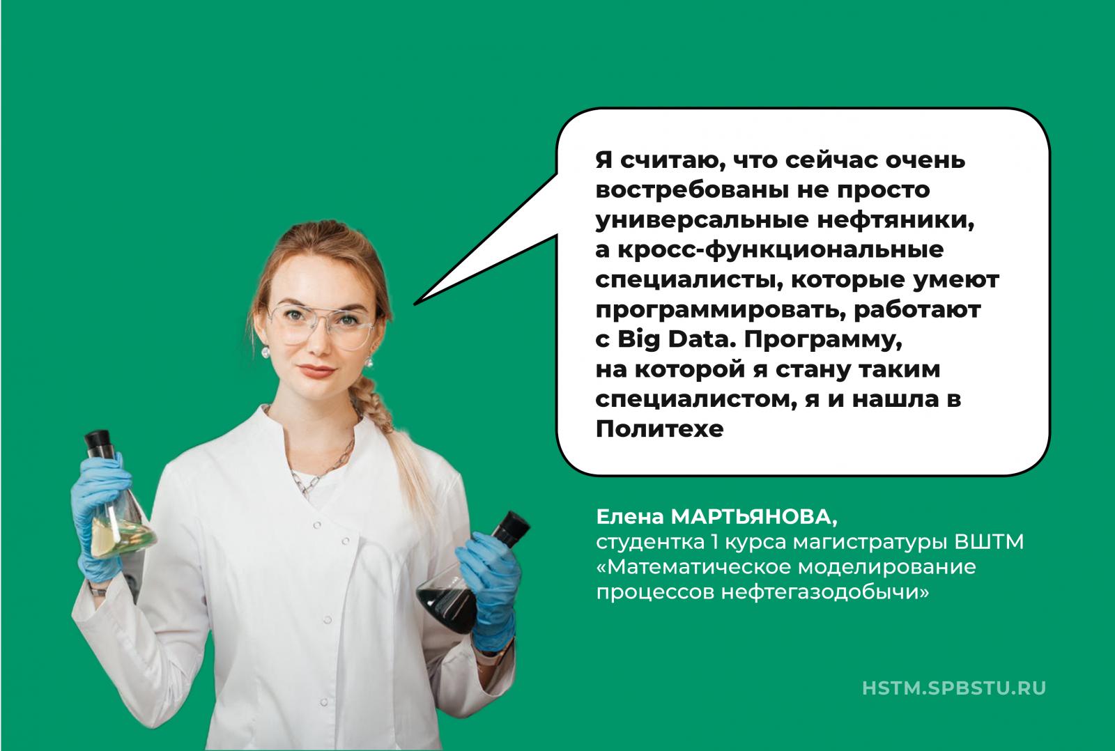 Победительница олимпиады «Я – профессионал» из ТПУ поступила в магистратуру ВШТМ