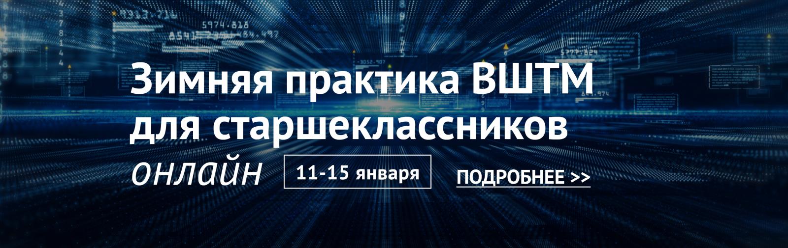Зимняя практика_ВШТМ