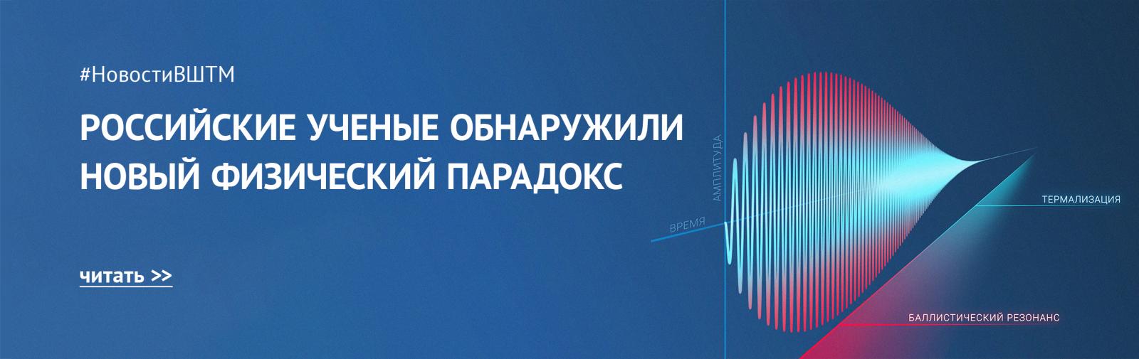 Ученые_ВШТМ_Парадокс