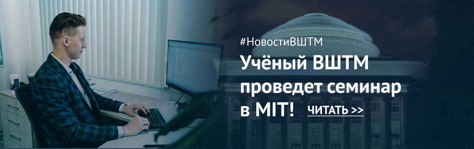 MIT_Виталий